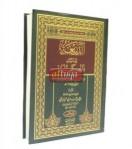 Adz-Dzari'ah ila Bayani Maqashid Kitab asy-Syari'ah 1 Set ( 4 Jilid)