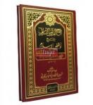 Fathul Quddus as-Salam bisyarhi Nawaqidhil Islam