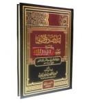 Imdadu Shadiqil Amani bi Syarhi Muqaddimah Ibni Abi Zaid al-Qairawani