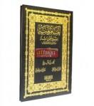 Itmamul Minnah bi Syarhi Ushulis Sunnah lil Imam Ahmad bin Hanbal