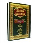 Al-Majmu al-Ashil li Taudhihil 'Aqaid bit-Tafshiil