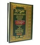 Al-Majmu ar-Raiq min al-Washaya wa az-Zuhdiyat wa ar-Raqaiq