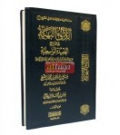 Kitab Allali'  al-Bahiyyah  fi Syarh  al-Aqidah  al-Wasithiyyah