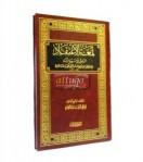 Syarh Lum'atil I'tiqad Syaikh Muhammad bin Shalih al-'Utsaimin