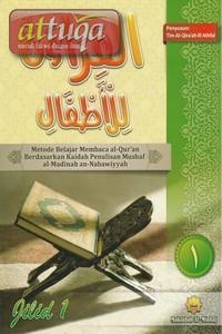 metode-membaca-al-quran-al-qiraah-lil-athfal-jilid-1