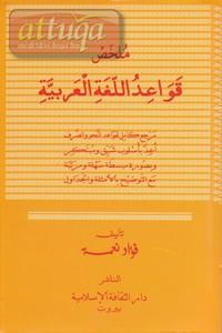 Ringkasan-Kaidah- Bahasa-Arab-   ملخص قواعداللغةالعربية