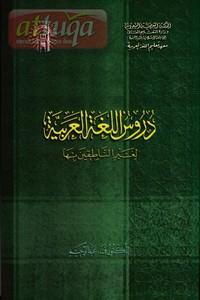 kitab-durusul-lughah-al-arabiyyah-jilid-1-2-3