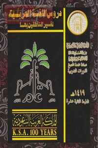 kitab-durusul-lughah-al-arabiyyah-jilid-3