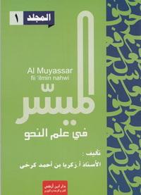 kitab-nahwu-al-muyasar-jilid-1