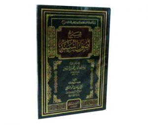 kitab syarah ushulus sunnah