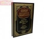 Ushul al Mumaiyyizat Ahlus Sunnah wal Jama'ah