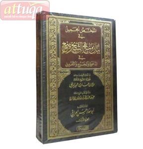al-mulakhas-jamiil