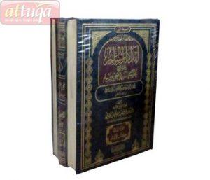Imdaadul Muslim