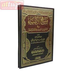 kitab-minhajul-anbiya