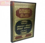 Rasail 'Ulamais Sunnah ilaa Syabaabil Ummah