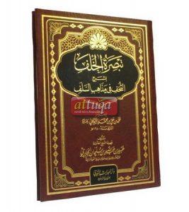 Tabsyiratul Khalaf bi Syarhi at-Tuhaf fi Madzahibis Salaf