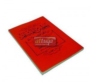 Kitab Hisnul Muslim