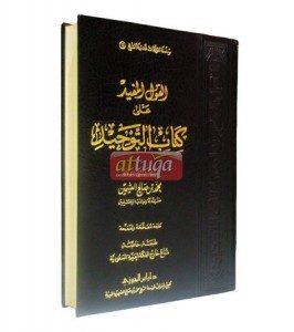 Al Qoulul Mufid 'Ala Kitabut Tauhid