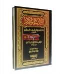 Kitab Al Adabul Mufrad