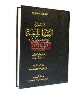 Syarh Aqidatul Wasithiyah