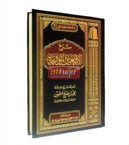 Syarh Al Arbain An Nawawiyyah