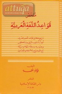 ٌRingkasan Kaidah Bahasa Arab /  ملخص قواعداللغةالعربية