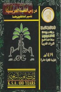 kitab-durusul-lughah-al-arabiyyah-jilid-1