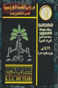 kitab-durusul-lughah-al-arabiyyah-jilid-2