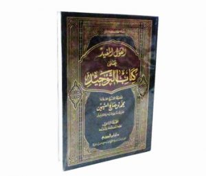 kitab al qaulul mufiid