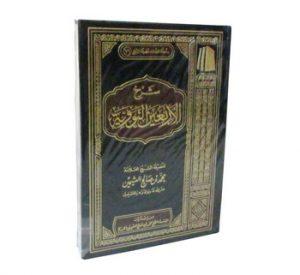 kitab syarah arbain annawawi