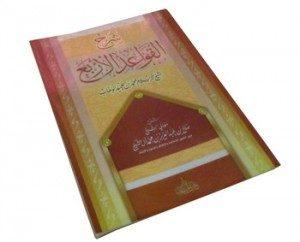 Kitab Syarah Qawaidul Arba