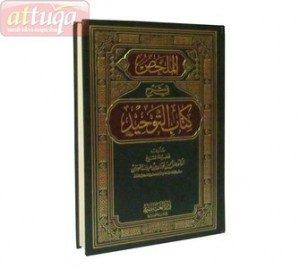 al Mulakhash fii Syarhi Kitabit Tauhiid