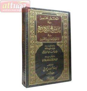 al Mulakhash al Jamiil