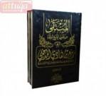 Kitab Al Muntaqa