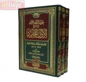 Syarh Kitab Adabul Mufrad