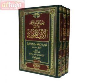 syarah-kitab-adabul-mufrad